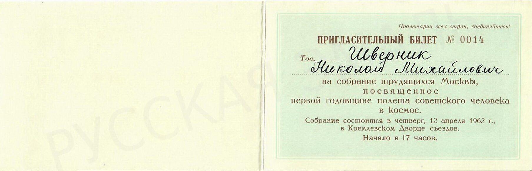 Пригласительный билет (№14) на собрание трудящихся Москвы ...  Пригласительный Билет В Клуб